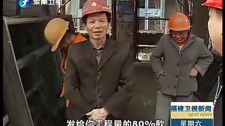 福建:现场检查工资发放  多措并举防欠薪[福建卫视新闻]