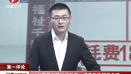 18亿惠民工程被指败家 项目仅供领导参观 120206 每日新闻报