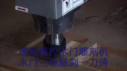 木门三维雕刻一刀清视频 木门雕刻机视频