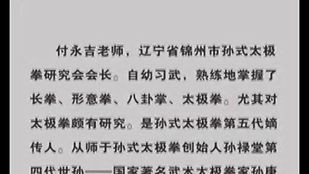孙氏太极拳49式4
