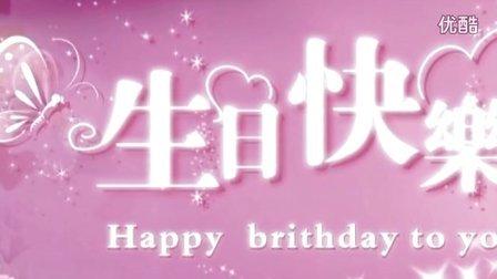 生日祝福视频