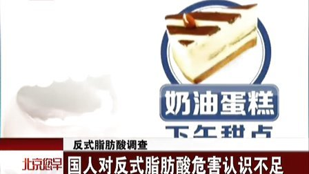 反式脂肪酸调查:国人对反式脂肪酸危害认识不足[北京您早]