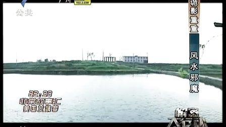 解密大行动-风水邪魔 20120209 广东公共频道