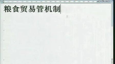 中公网申论尤津 七