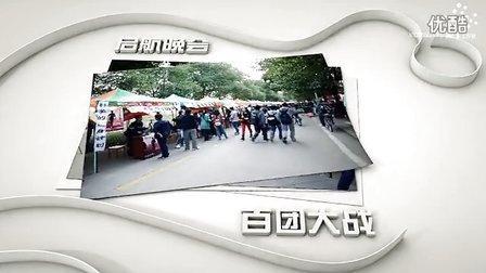 【华中农业大学】2013年启航晚会 开场视频