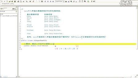 131_动力节点_Java培训_java基础视频_java教程_包装类型_详解_01