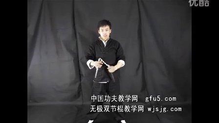 无极双节棍教学视频-双截棍头顶转棍