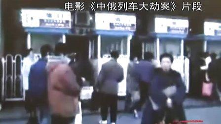 中俄列车大劫案:最后一名落网逃被15年 120209 都市晚高峰