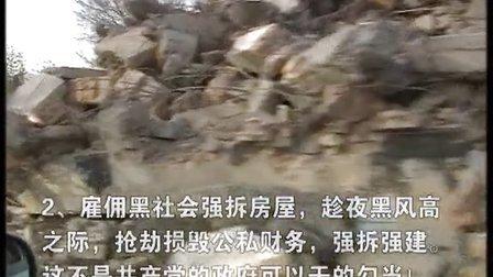 齐河县雇用房屋,国有资产流失究竟谁来承担
