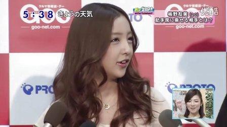 120130 AKB48 板野友美 平嶋夏海&米沢瑠美へメッセージ