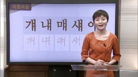 博乐韩国语1-1B