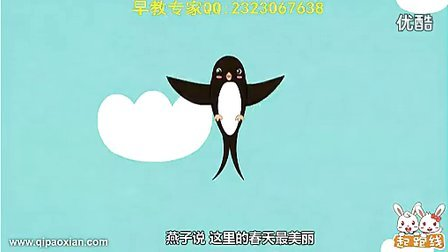儿歌 小燕子 儿童歌曲视频大全100首 标清