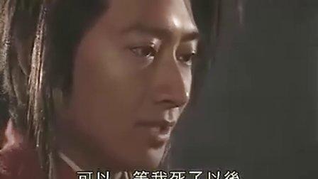 新楚留香(粤语版)張衛健 如塵剪輯04