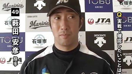 2012年度石垣春季キャンプ 薮田投手インタビュー