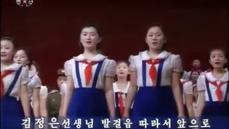 『朝鲜』大合唱  金正日?? (2012)