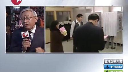 台湾地区领导人选举最新消息[东方新闻]