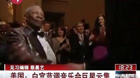 美国:白宫蓝调www.sizhunjia.com.cn音乐会巨星云集