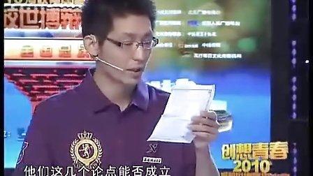 2010世博辩论赛全国半决赛:西南政法大学VS香港中文大学_标清