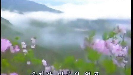 【朝鲜歌曲】我们的元帅