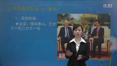 2013年国考面试全程课程 高欢欢 面试礼仪01