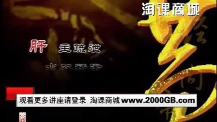 国学智慧讲座视频-张其成-黄帝内经