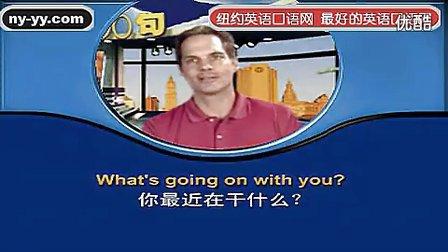 英语口语在线学习:纽约英语口语网新英语900句视频01 标清