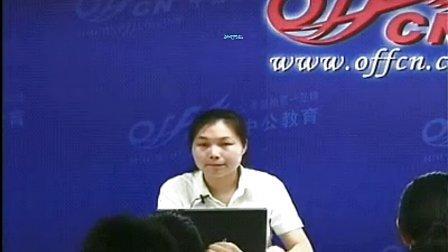 中公网申论尤津 十三