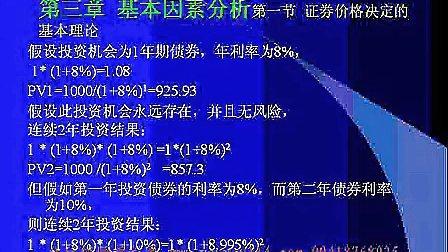 证券投资学  04南开大学 (QQ398303240完整一套课程在空间专辑里)