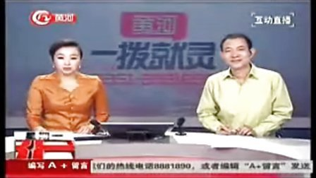元硕碳晶——黄河电视台新闻播报