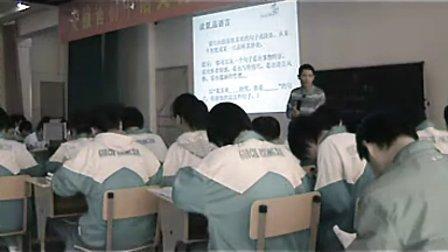 安徽省2009年中学语文优质课大赛一等奖《雪》范磊