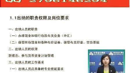 中华会计网校 名师讲解 出纳实操视频 全套视频请加QQ2796146294