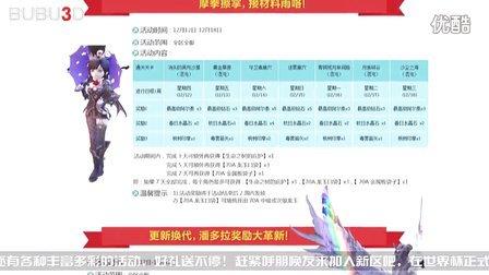 天依播报员2:龙之谷DWC世界杯中国折桂