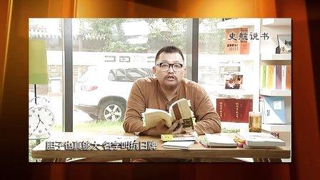 《史航说书》2013年度精选•历史篇