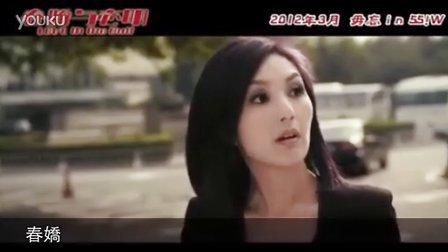 【春嬌與志明】﹣3月毋忘 i n 55!w !