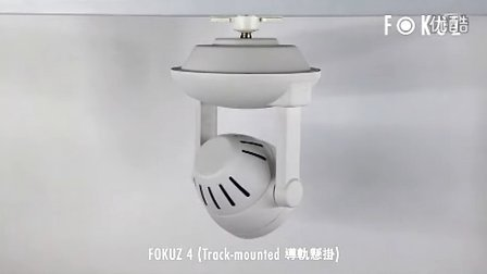 FOKUZ 4 (Track-mounted 導軌懸掛)