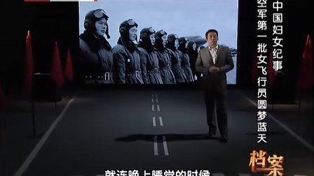 新中国妇女纪事 空军第一批女飞行员圆梦蓝天 档案 120426