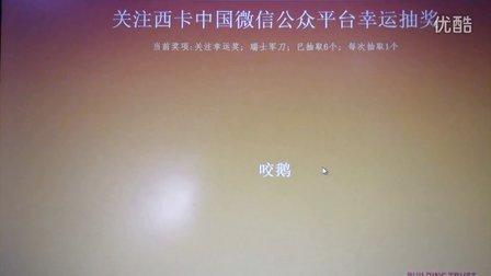 关注西卡中国微信账号抽奖视频