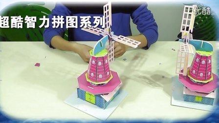 罗弗家族办文具产品展示——智力拼图