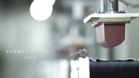 华为设计师讲述荣耀3C诞生的台前幕后,2013荣耀新品发布会视频60s精华版