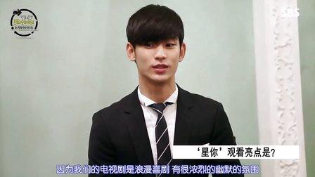 131213《来自星星的你》演员问候视频-金秀贤 中字