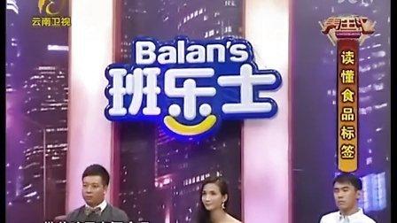 战立国20111219云南卫视《养生汇》:读懂食品标签
