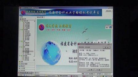 【福州会计培训】11福州升大培训学校_★87619995
