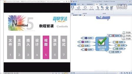 简快思维导图之novamind软件新手使用教程5
