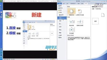 简快思维导图之novamind软件新手使用教程1