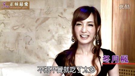 中華聯網5tv《正妹最愛》-冬月楓