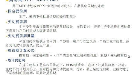 承德双桥金蝶财务软件金蝶K3培训教程13962436287-计划管理04