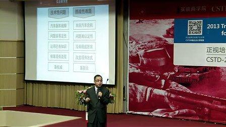 中国企业培训大会-刘澜-领导力十律的修炼