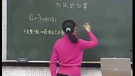 加减法的估算西师版郑继小学二年级数学优质课