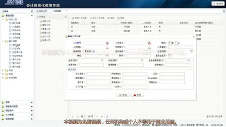 福建会计培训网新版初级会计电算化15升大学校_★87619995