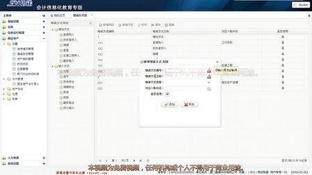 福建会计培训网新版初级会计电算化17升大学校_★87619995